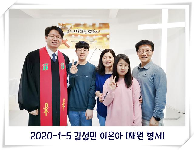 2020-1-5 김성민 이은아 (재원 형서).jpg