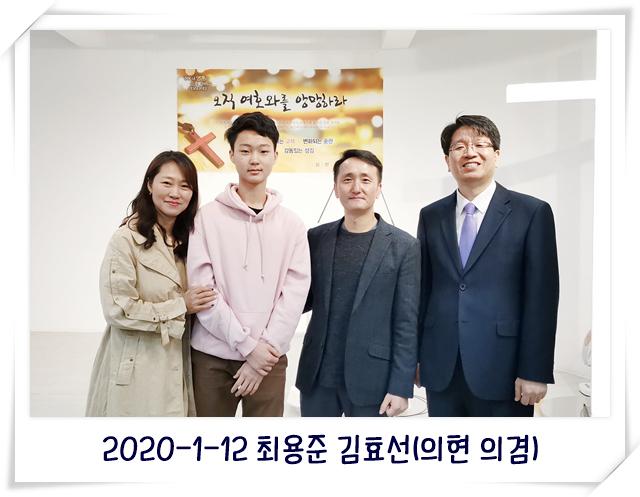 2020-1-12 최용준 김효선(의현 의겸).jpg