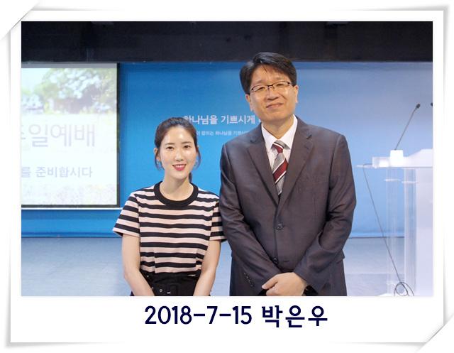 2018-7-15 박은우.jpg