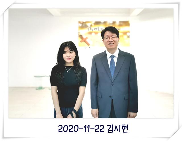 2020-11-22 김시현.jpg