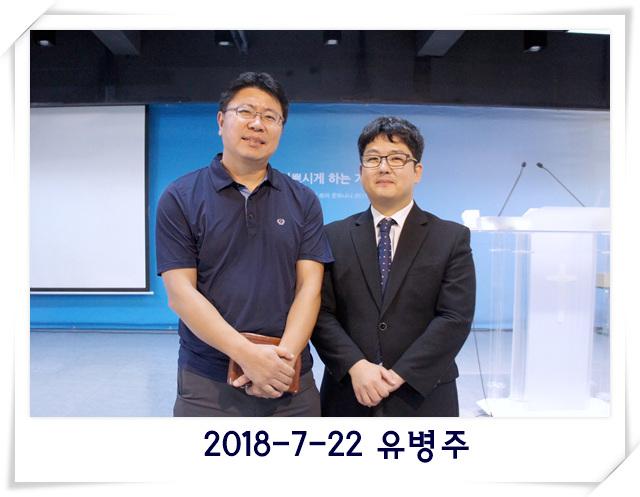 2018-7-22 유병주.jpg