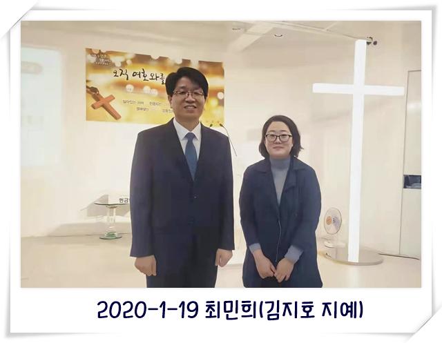 2020-1-19 최민희(김지호 지예).jpg