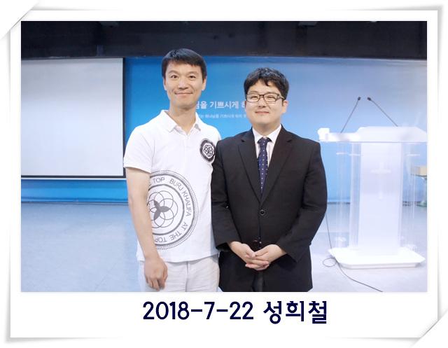 2018-7-22 성희철.jpg