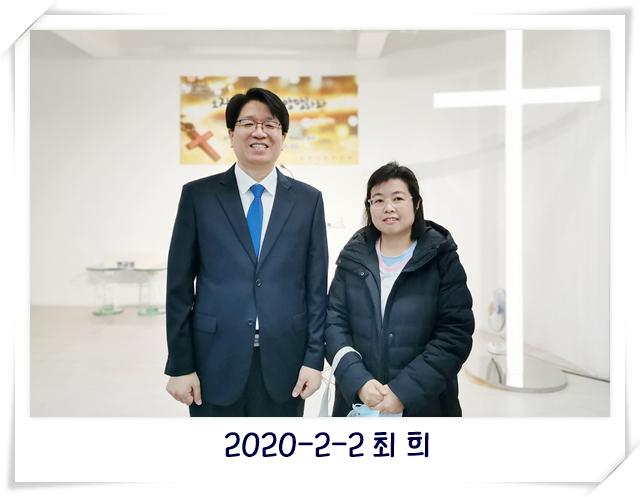 2020-2-2 최 희.jpg