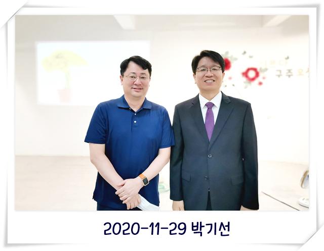 2020-11-29 박기선.jpg