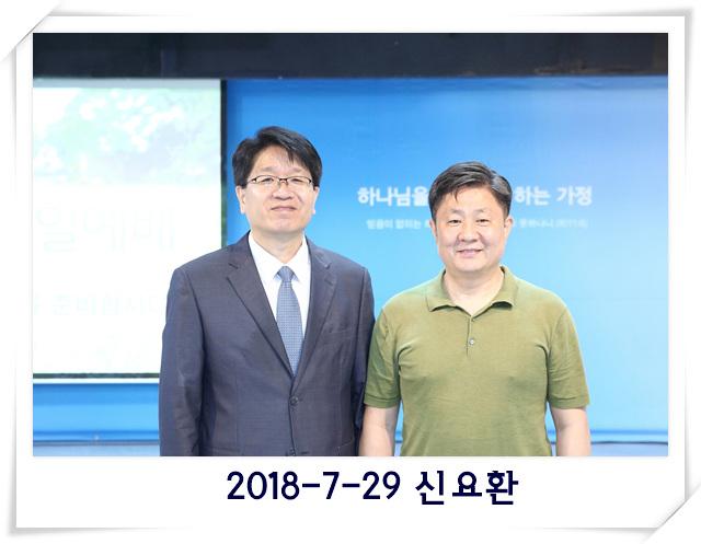2018-7-29 신요환.jpg