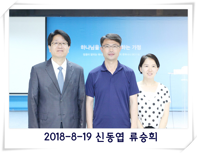 2018-8-19 신동엽 류승희.jpg