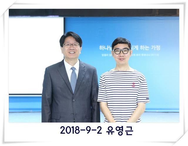 2018-9-2 유영근.jpg