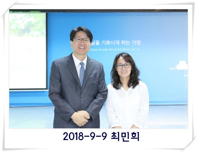 2018-9-9 최민희.jpg