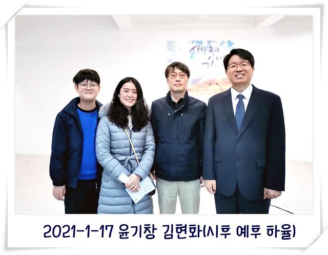 2021-1-17 윤기창 김현화(시후 예후 하율).jpg
