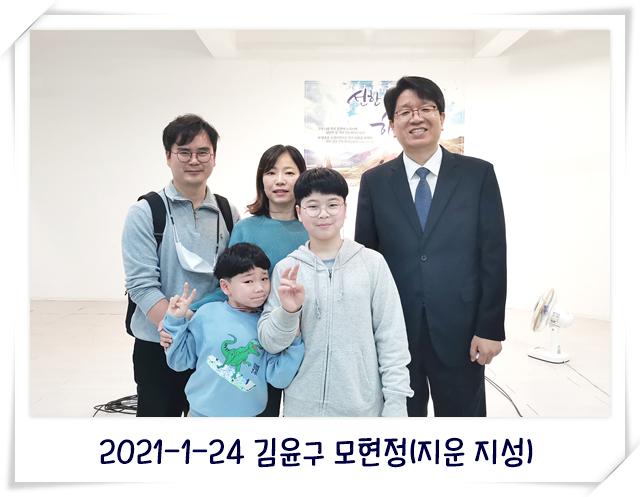 2021-1-24 김윤구 모현정(지운 지성).jpg
