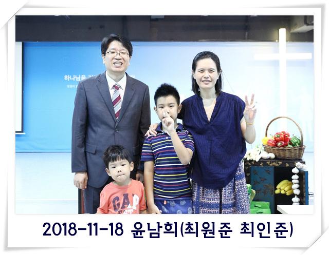 2018-11-18 윤남희(최원준 최인준) 2.jpg