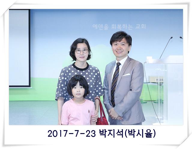2017-7-23 박지석(박시율).jpg