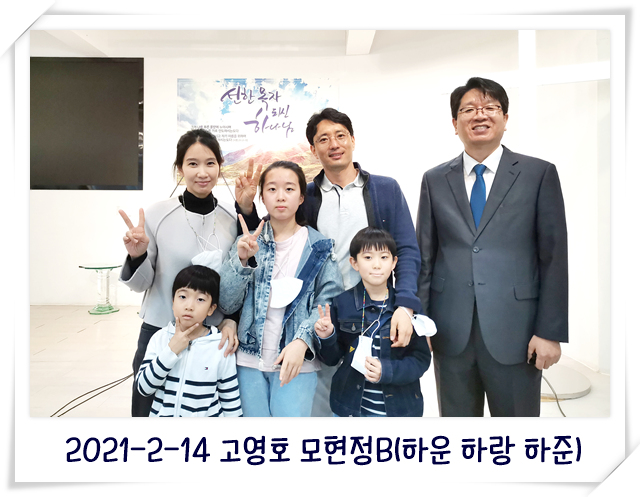 2021-2-14 고영호 모현정B(하운 하랑 하준).jpg