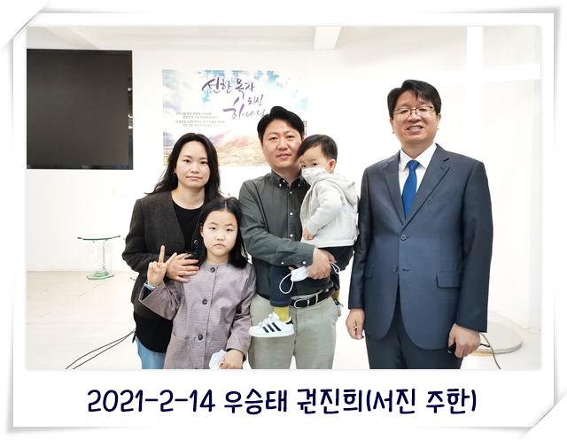 2021-2-14 우승태 권진희(서진 주한).jpg