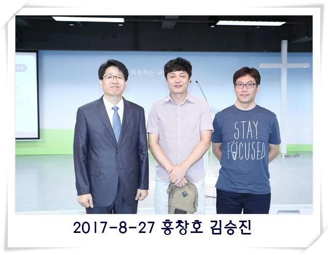 2017-8-27 홍창호 김승진.jpg