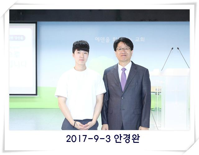 2017-9-3 안경완.jpg