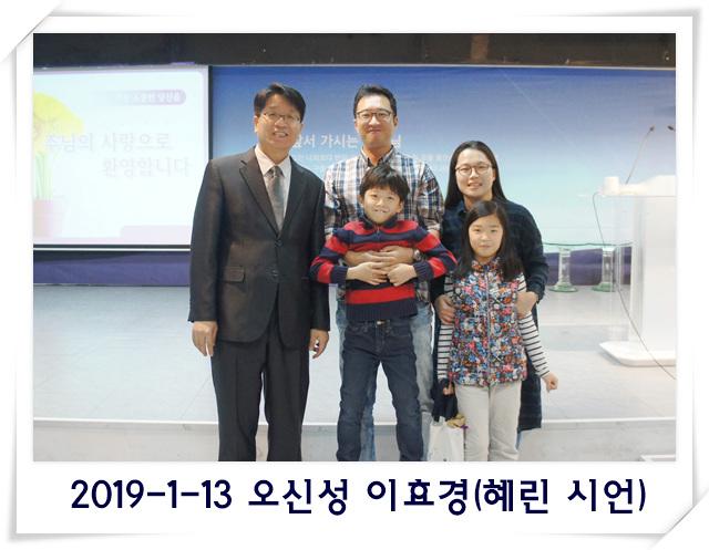 2019-1-13 오신성 이효경(혜린 시언).jpg