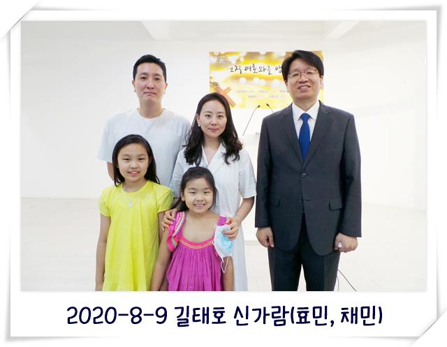 2020-8-9 길태호 신가람(효민, 채민).jpg