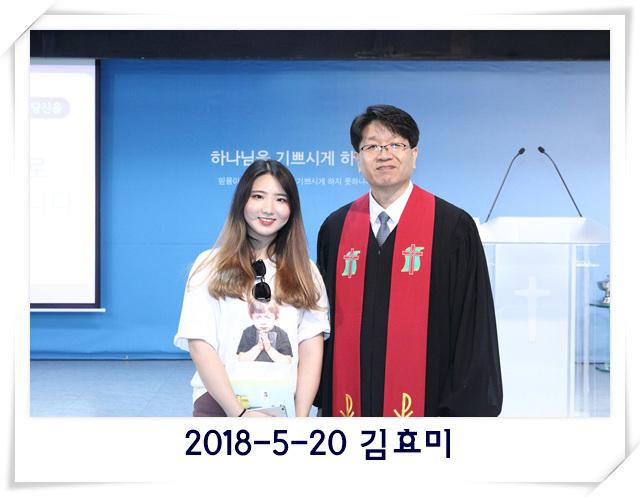 2018-5-20 김효미.jpg