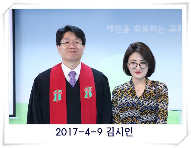 2017-4-9 김시인.jpg