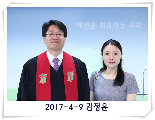 2017-4-9 김정윤.jpg