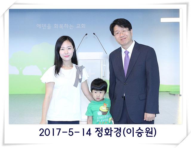 2017-5-14 정화경(이승원).jpg