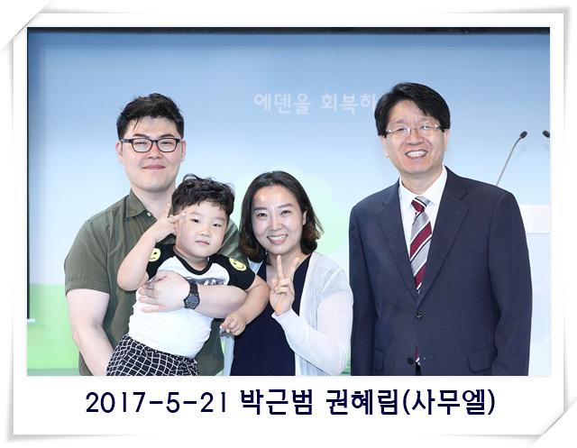 2017-5-21 박근범 권혜림(사무엘).jpg