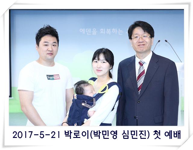 2017-5-21 박로이(박민영 심민진) 첫 예배.jpg