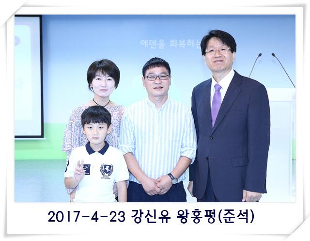 2017-4-23 강신유 왕홍펑(준석).jpg
