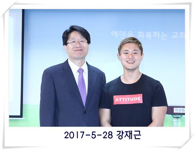 2017-5-28 강재근.jpg