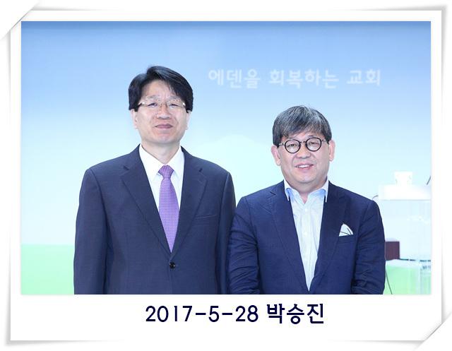 2017-5-28 박승진.jpg