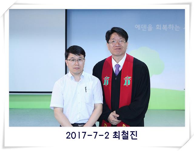 2017-7-2 최철진.jpg