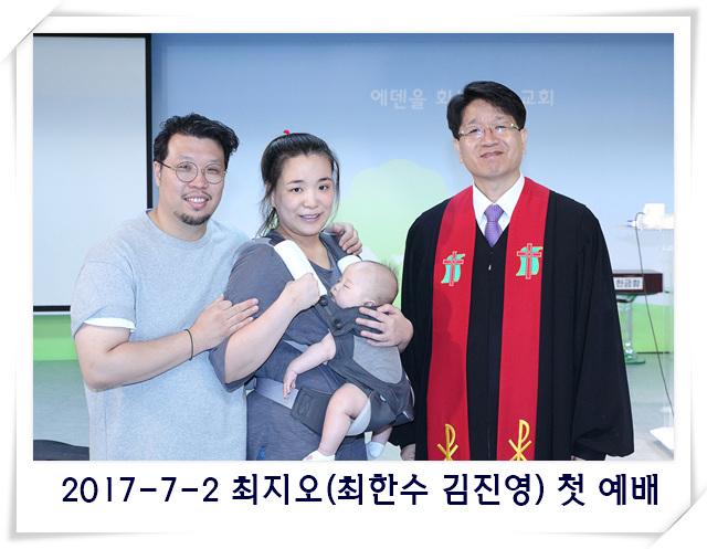 2017-7-2 최지오(최한수 김진영) 첫 예배.jpg